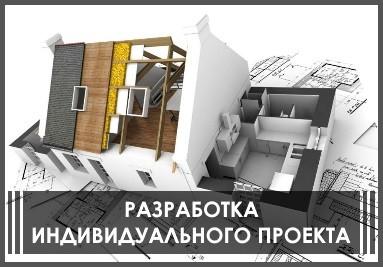 Разработка проектов домов по индивидуальному или по готовому плану в Алматы