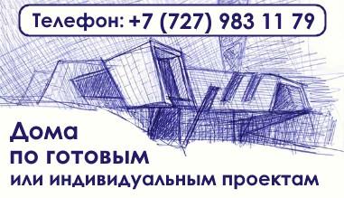 Проектирование и строительство домов в Алматы под заказ