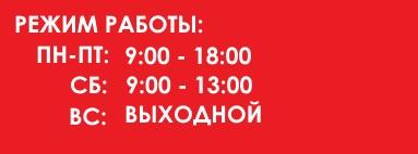 Режим работы строительной компании в Алматы Сип.Строй. Инвест